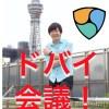 【仮想通貨】2018年2月22日ドバイ会議にNEM参加で爆上げ!?
