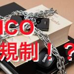 【仮想通貨】金融庁がICO規制!?今後の規制はどうなる!?予想