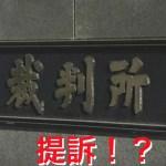 【仮想通貨】コインチェック「被害者の会」から東京地裁に提訴!?