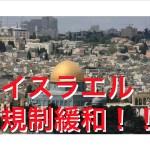 【仮想通貨】イスラエルの規制緩和!最高裁で判決が下る!爆上げか?