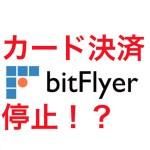 【仮想通貨】取引所bitflyerがクレジットカード決済を停止!?