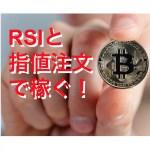 【仮想通貨】テクニカルRSIと指値注文で稼ぐコツ!?最新情報!