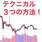 【仮想通貨】テクニカル分析3つの方法!チャートを制して稼ぐコツ!