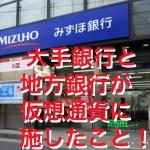 【仮想通貨】大手銀行と地方銀行がブロックチェーンを利用した!?