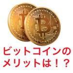 【仮想通貨】ビットコイン爆上げで大儲けもいいけどメリットは!?