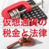 【仮想通貨】暗号通貨の法律と税金について!2018年最新情報!