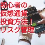【仮想通貨】初心者の投資方法!まずはじめてリスク管理!最新情報