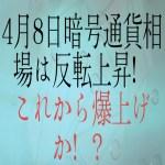 【仮想通貨】4月8日暗号通貨相場は反転上昇!これから爆上げか!?