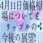 【仮想通貨】4月11日価格相場についてとリップルの今後の展望!