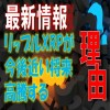 【仮想通貨】リップルXRPが今後近い将来高騰する理由!最新情報!