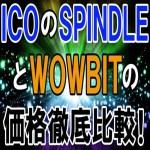 【仮想通貨】ICOのSPINDLEとWOWBITの価格徹底比較!