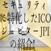 【仮想通貨】セキュリティに特化したICOジュピターJPIの紹介!