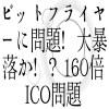 【仮想通貨】ビットフライヤーに問題!大暴落か!?160倍ICO問題