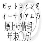 【仮想通貨】ビットコインとイーサリアムの爆上げ情報!年末◯万!