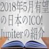 【仮想通貨】2018年5月有望の日本のICO!Jupiterの紹介