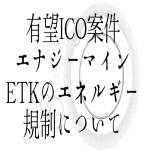 【仮想通貨】有望ICO案件エナジーマインETKのエネルギー規制について