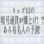 【仮想通貨】トップ10の暗号通貨が爆上げ!?ある有名人の予測!