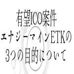【仮想通貨】有望ICO案件エナジーマインETKの3つの目的について