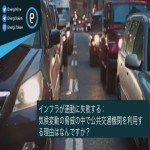 【仮想通貨】エナジーマインEnergimineのインフラの整備の必要性!