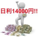 ウォレット「SBLOCK」配当日利14000円!?【運用実績公開】