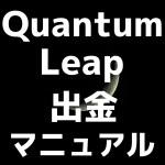 【SBLOCK】QuantumleapからSBOを取引所へ送金する方法!