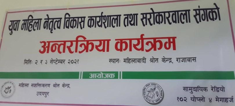 जिल्ला स्तरीय युवा महिला सञ्जाल उदयपुर गठन