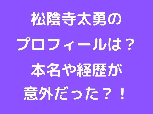 ぺこぱ松陰寺太勇 学歴