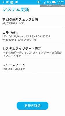 Screenshot_2015-09-05-16-57-57