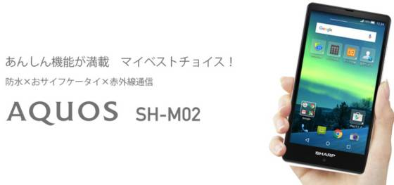 http://www.sharp.co.jp/products/shm02/index.html