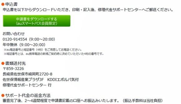 FireShot Screen Capture #256 - '修理代金サポート|あんしん - auスマートパス' - pass_auone_jp_anshin_support_i_#support_01
