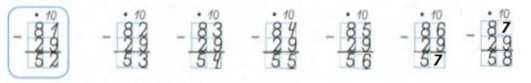 Урок 13 Вычитание двузначных чисел 2