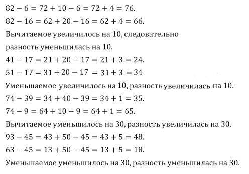 Урок 13 Вычитание двузначных чисел 3