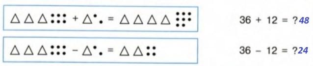 Урок 5 Сложение и вычитание двузначных чисел 3а