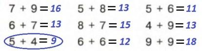 Урок 8. Вычитание двузначных чисел 10