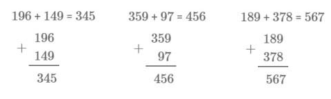 Урок 29 Сложение трехзначных чисел 5