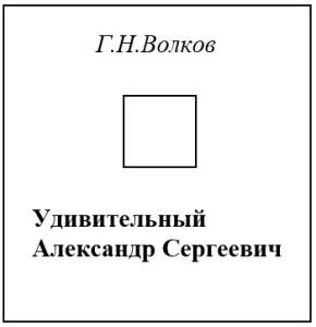 Удивительный Александр Сергеевич модель обложки