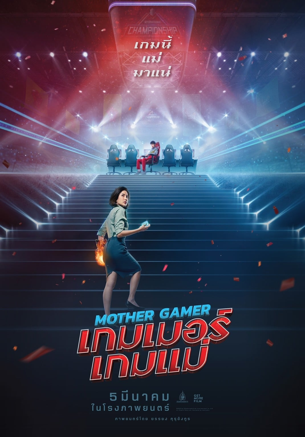 Mother Gamer (2020) Subtitle Indonesia