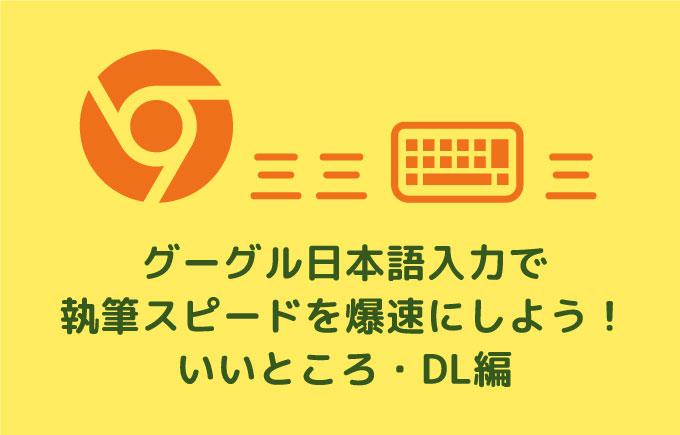 グーグル日本語入力の導入方法