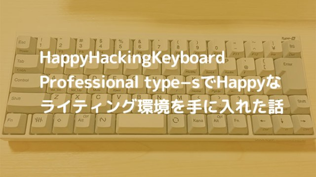 happyhackingKeyboardtype−s仕様レビュー