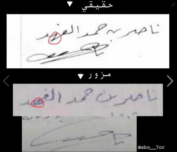Navodni dokaz da je tekst Nasirove prisege falsifikovan