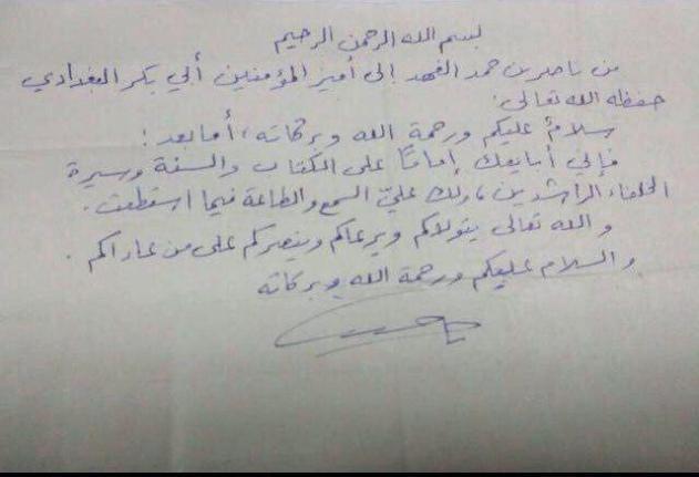 Tekst navodne prisege Nasira el-Fehda