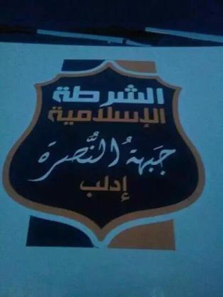 Amblem na vozilu Nusrine šerijatske policije koja djeluje pod upravom Šerijatskog suda u Idlibu