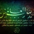 Fatiha