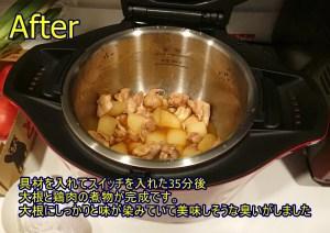 ホットクックで調理後の大根と鶏肉の煮物