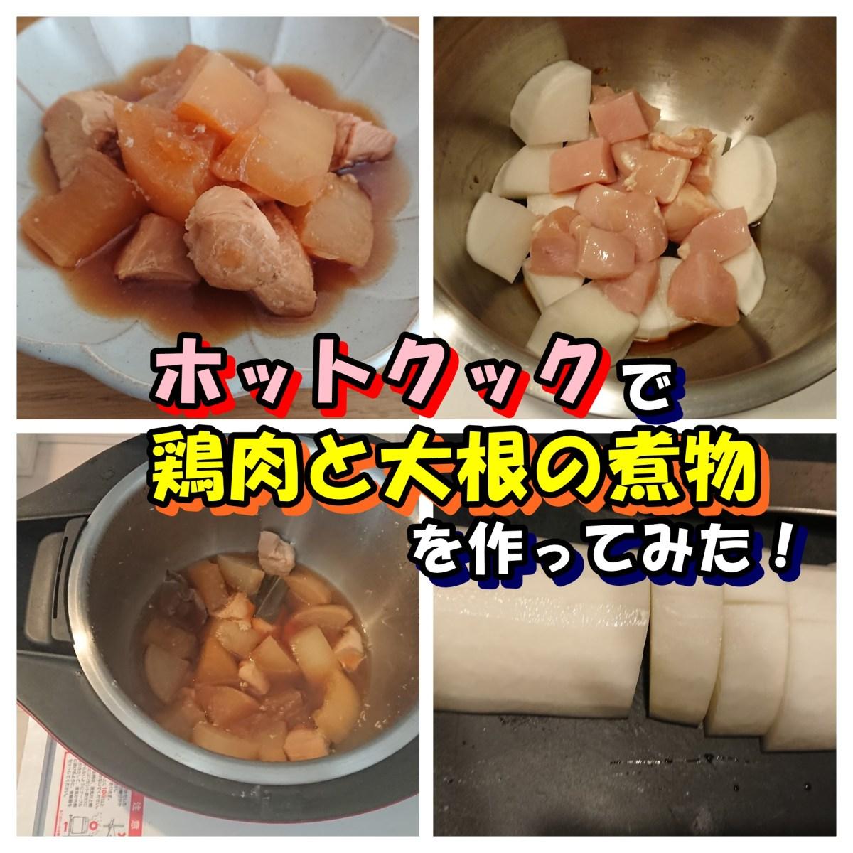 煮物 大根 鶏肉