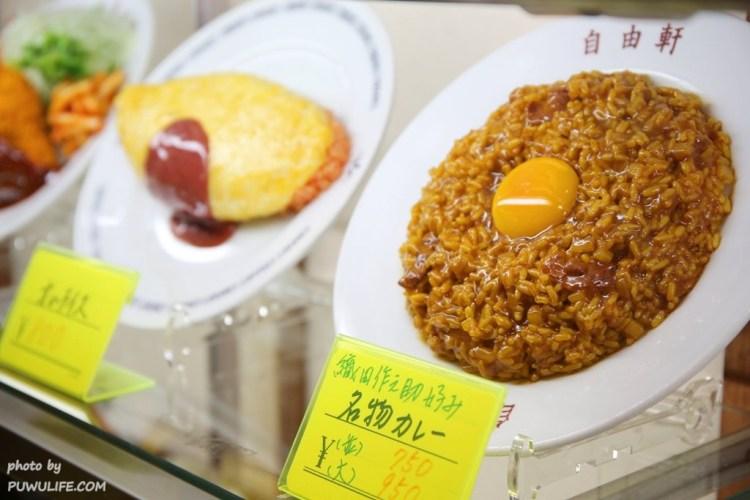 【京阪孝親之旅】大阪難波美食!自由軒太陽蛋咖哩飯、蛋包飯,百年名物推薦!