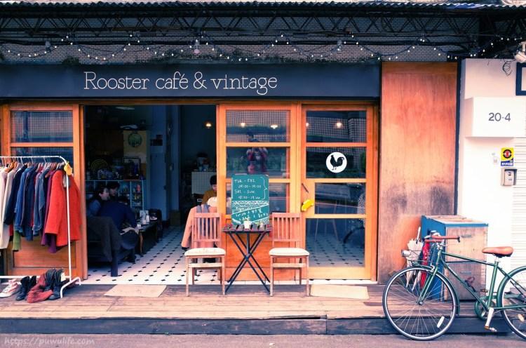 【Rooster cafe & vintage】中山區。公雞咖啡享受與女朋友的早午餐♥(捷運中山站/南京西路)