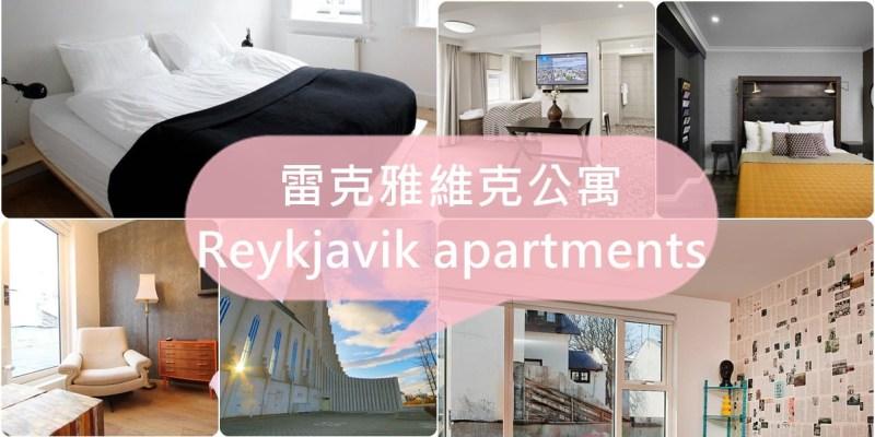 【冰島自由行】10間雷克雅維克市中心公寓住宿.有廚房、免費網路、近超市購物超方便!(附巴士接送站地圖)
