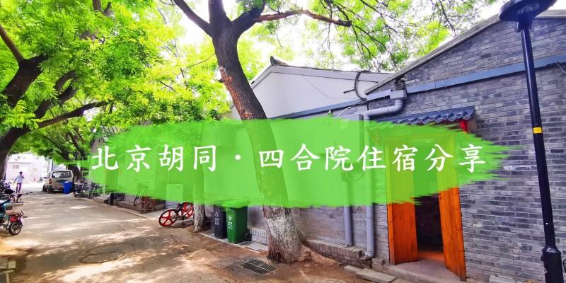 【北京自由行】體驗道地老北京!鐘鼓樓胡同住宿+北京四合院住宿清單分享