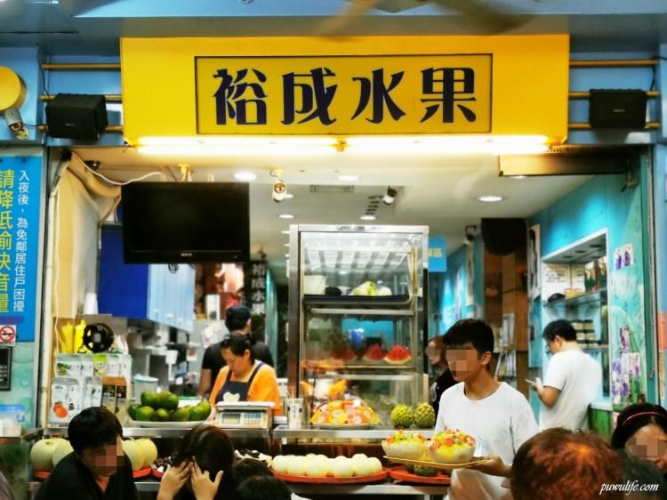 【裕成水果店】台南中西區。超人氣明星水果店~必吃新鮮牛奶芒果冰❤(附2019完整菜單)